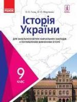 Історія України 9 клас (Гісем О.В.) [2017]