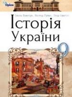 Історія України 9 клас (Пометун О., Гупан Н., Смагін І.) [2017]