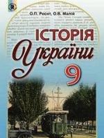 Історія України 9 клас (Реєнт О.П., Малій О.В.) [2017]