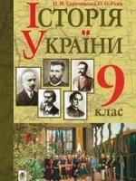 Історія України 9 клас (Сорочинська Н.М., Гісем О.О.) [2017]