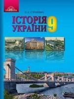 Історія України 9 клас (Струкевич О.К.) [2017]