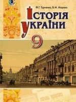Історія України 9 клас (Турченко Ф.Г., Мороко В.М.) [2017]