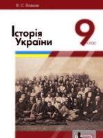Історія України 9 клас (Власов В.С.) [2017]