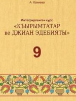 Література 9 клас (Кокієва А.) [2017]