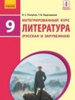 Література 9 клас (Полулях Н.С., Надозирная Т.В. ) [2017]
