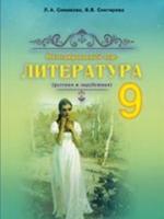 Литература 9 класс (Симакова Л.А., Снегирева В.В.) [2017]
