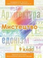 Мистецтво 9 клас (Назаренко Н.В., Чєн Н.В., Севастьянова Д.О., Мерзлікіна М.М.) [2017]