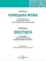 Німецька мова 9 клас (Басай Н.) [2017]