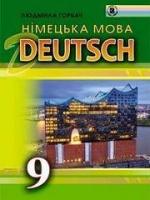 Німецька мова 9 клас (Горбач Л.) [2017]