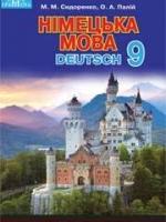 Німецька мова 9 клас (Сидоренко М.М., Палій О.А.) [2017]