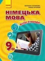 Німецька мова 9 клас (Сетникова С.І., Гоголєва Г.В.) [2017]