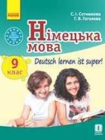 Німецька мова 9 клас (Сотникова С.І., Гоголєва Г.В.) [2017]