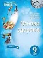 Основи здоров'я 9 клас (Гущина Н.І., Василенко С.В., Колотій Л.П.) [2017]