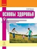 Основы здоровья 9 класс (Таглина О.В.) [2017]