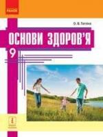 Основи здоров'я 9 клас (Тагліна О.В.) [2017]