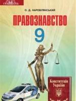 Основи правознавства 9 клас (Наровлянський О.Д.) [2017]