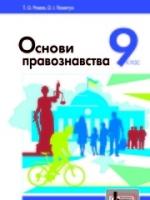 Основи правознавства 9 клас (Ремех Т.О., Пометун О.І.) [2017]