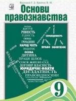 Основи правознавства 9 клас (Васильків І.Д., Кравчук В.М.) [2017]