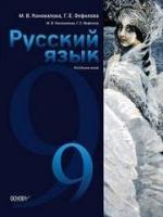 Русский язык 9 класс (Коновалова М.В., Фефилова Г.Е.) [2017]