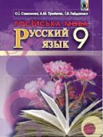 Русский язык 9 класс (Самонова О.І., Приймак А.М., Гайдаєнко І.В.) [2017]