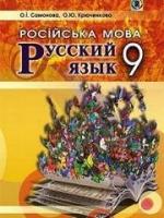 Русский язык 9 класс (Самонова О.І., Крюченкова О.Ю.) [2017]