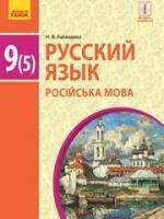 Русский язык 9 класс (Баландина Н.Ф.) [2017]