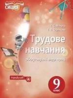 Трудове навчання 9 клас (Мачача Т.С., Стрижова Т.В.) [2017]