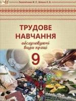 Трудове навчання 9 клас (Пелагейченко М.Л., Біленко О.В.) [2017]