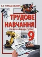 Трудове навчання 9 клас (Туташинський В.І.) [2017]
