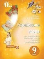 Українська мова 9 клас (Ворон А.А., Солопенко В.А.) [2017]