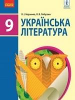 Українська література 9 клас (Борзенко О.І., Лобусова О.В.) [2017]