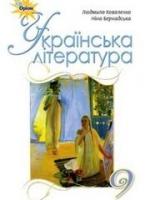 Українська література 9 клас (Коваленко Л., Бернадська Н.) [2017]