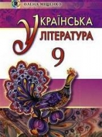 Українська література 9 клас (Міщенко О.) [2017]