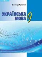 Українська література 9 клас (Авраменко О.) [2017]