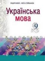 Українська мова 9 клас (Бабич Н., Гуйванюк І.) [2017]