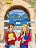 Українська мова 9 клас (Данилевська О.) [2017]