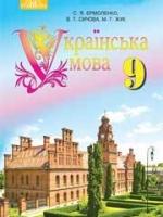 Українська мова 9 клас (Єрмоленко С.Я., Сичова В.Т., Жук М.Г.) [2017]