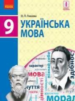 Українська мова 9 клас (Глазова О.П.) [2017]