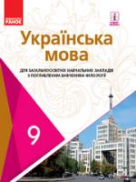 Українська мова 9 клас (Караман С.О., Горошкіна О.М., Караман О.В., Попова Л.О.) [2017]