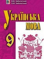 Українська мова 9 клас (Заболотний О.В., Заболотний В.В.) [2017]