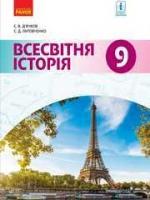 Всесвітня історія 9 клас (Д'ячков С.В., Литовченко С.Д.) [2017]