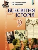 Всесвітня історія 9 клас (Осмоловський С.О., Ладиченко Т.В.) [2017]