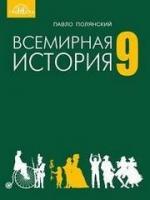 Всесвітня історія 9 клас (Полянський П.) [2017]