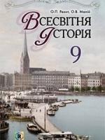 Всесвітня історія 9 клас (Реєнт О.П., Малій О.В.) [2017]