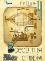 Всесвітня історія 9 клас (Щупак І.) [2017]