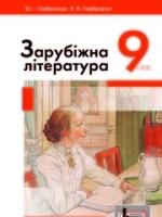 Зарубіжна література 9 клас (Ковбасенко Ю.І., Ковбасенко Л.В.) [2017]