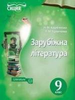 Зарубіжна література 9 клас (Кадоб'янська Н.М., Удовиченко Л.М.) [2017]