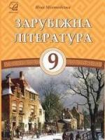 Зарубіжна література 9 клас (Міляновська Н.) [2017]