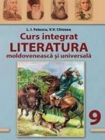 Література 9 клас (Fetescu L.I., Chiosea V.V.) [2017]