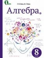 Алгебра 8 клас (Бевз Г.П., Бевз В.Г.) [2015]